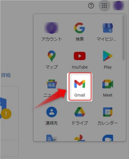 Gメールを使う