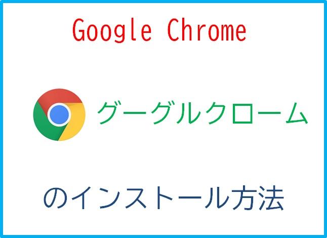 GoogleChrome(グーグルクローム)のダウンロードとインストール方法