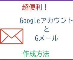 Googleアカウントを作成してGメールアドレスを取得する方法