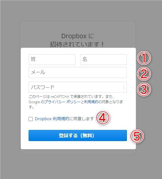 Dropboxのダウンロード