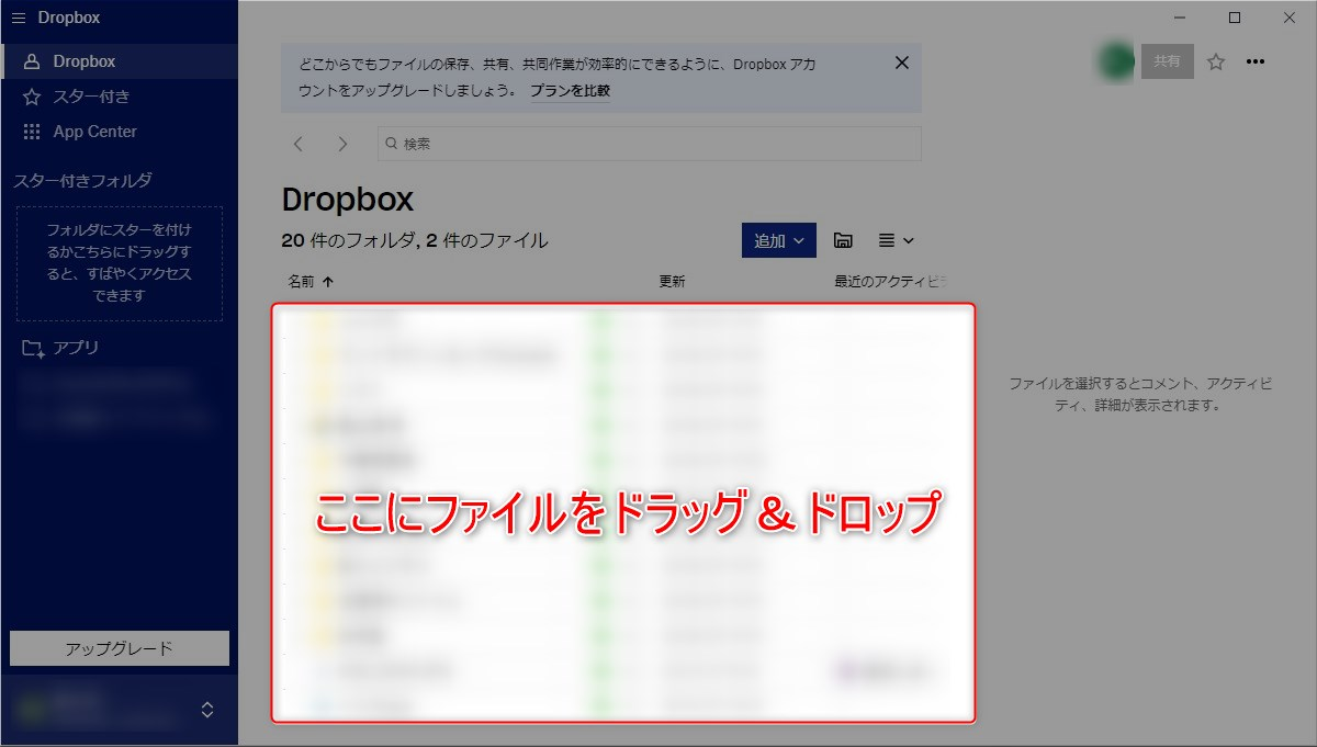 Dropboxの保存方法