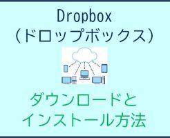 Dropbox(ドロップボックス)をダウンロードしてインストールする方法
