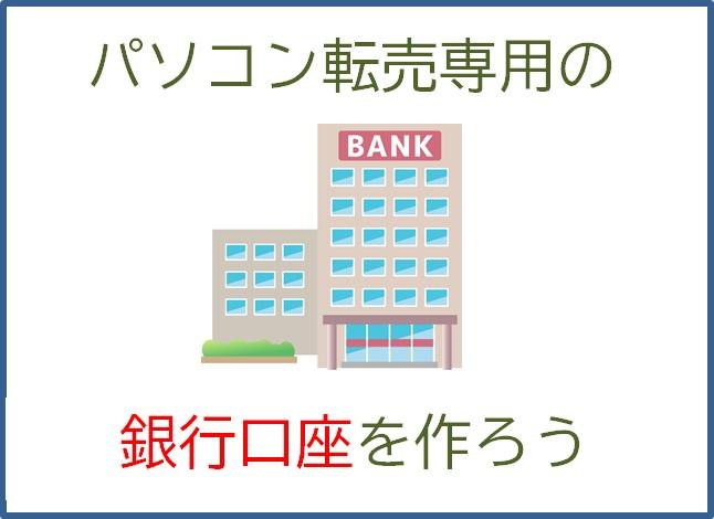 パソコン転売で使う銀行口座を作る