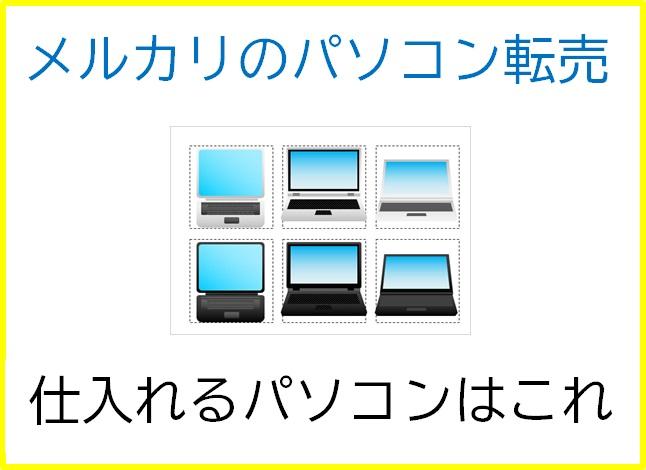 メルカリのパソコン転売(せどり)で仕入れるパソコン