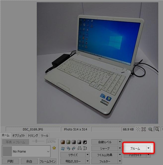 パソコンの画像編集