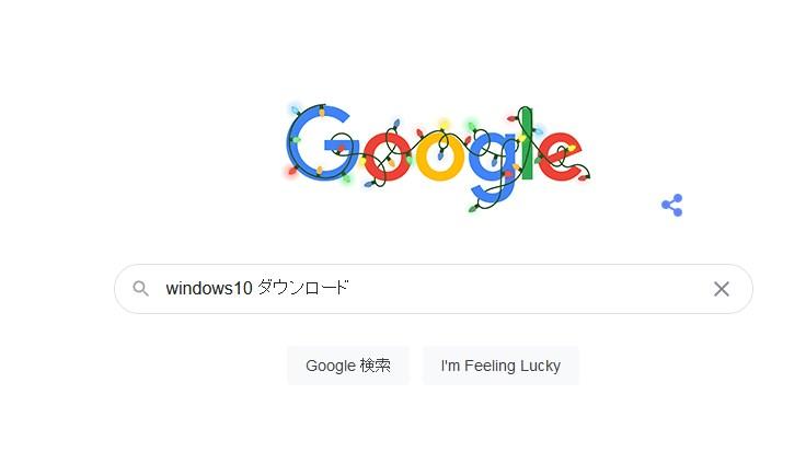 Windows10 ダウンロード