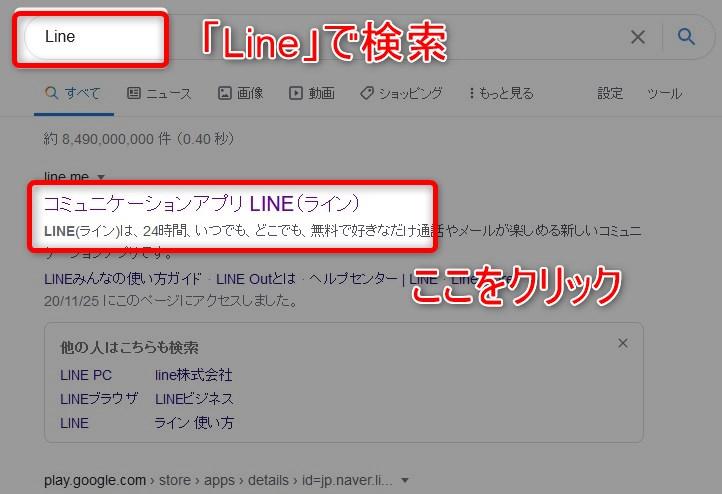 Lineのダウンロード