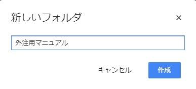 Googleドライブでフォルダ作成