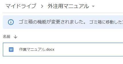 Googleドライブにアップロード