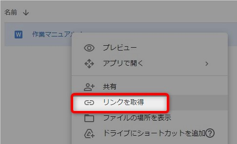 Googleドライブでファイルの共有