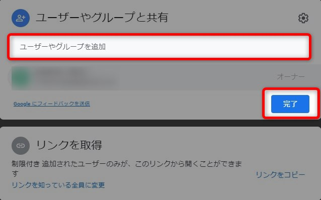 Googleドライブでユーザーの追加