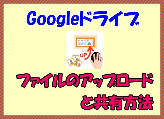 Googleドライブへファイルをアップロードして共有する方法
