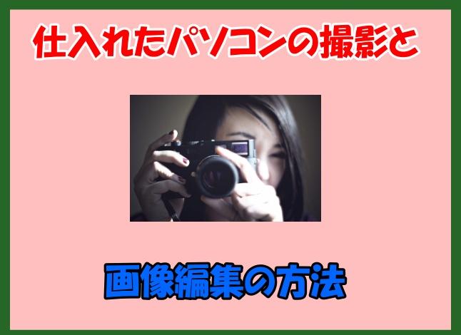 仕入れたパソコンの撮影と画像を編集する方法