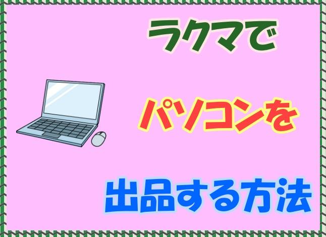 ラクマでパソコンを出品する方法