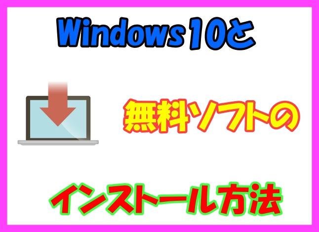 Windows10や無料ソフトをインストールする方法