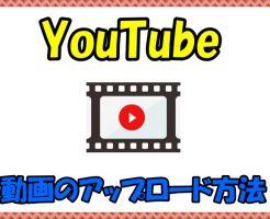 YouTubeへ動画をアップロードする方法